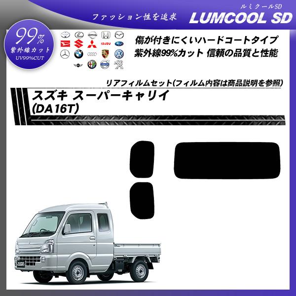 スズキ スーパーキャリイ (DA16T) ルミクールSD カット済みカーフィルム リアセット