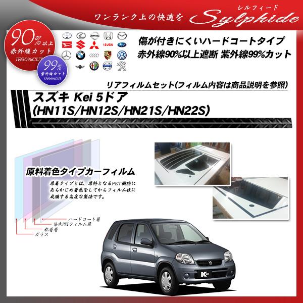 スズキ Kei 5ドア (HN11S/HN12S/HN21S/HN22S) シルフィード カット済みカーフィルム リアセット