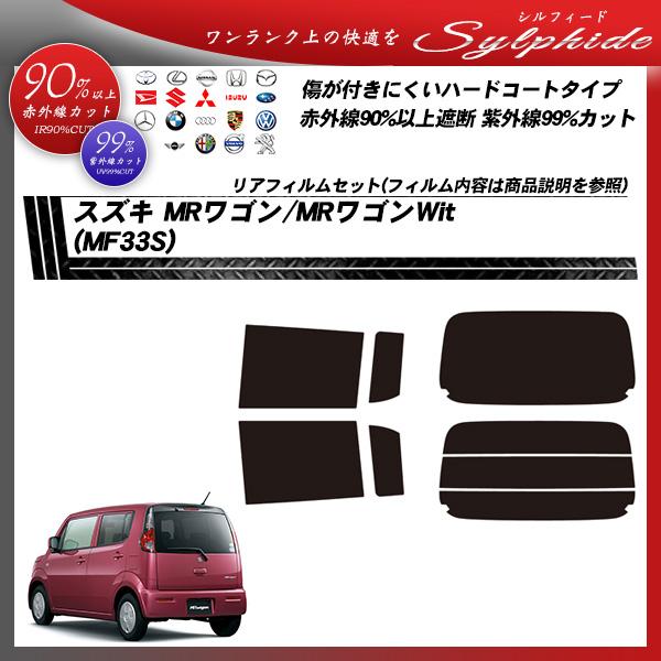 スズキ MRワゴン/MRワゴンWit (MF33S) シルフィード カット済みカーフィルム リアセットの詳細を見る