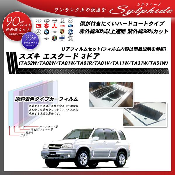 スズキ エスクード 3ドア (TA52W/TA02W/TA01W/TA01R/TA01V/TA11W/TA31W/TA51W) シルフィード カット済みカーフィルム リアセット