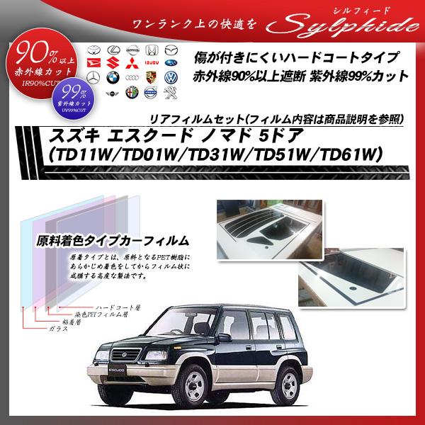 スズキ エスクード ノマド 5ドア (TD11W/TD01W/TD31W/TD51W/TD61W) シルフィード カット済みカーフィルム リアセット