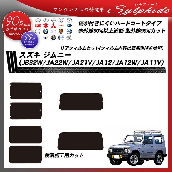 スズキ ジムニー (JB32W/JA22W/JA21V/JA12/JA12W/JA11V) シルフィード カット済みカーフィルム リアセットの詳細を見る