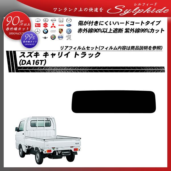スズキ キャリイ トラック (DA16T) シルフィード カット済みカーフィルム リアセット
