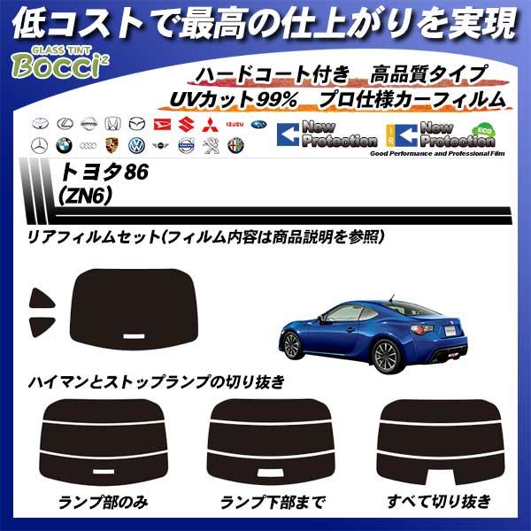 トヨタ 86 (ZN6) ニュープロテクション カット済みカーフィルム リアセットの詳細を見る