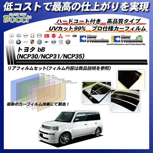 トヨタ bB (NCP30/NCP31/NCP35) ニュープロテクション カット済みカーフィルム リアセットの詳細を見る