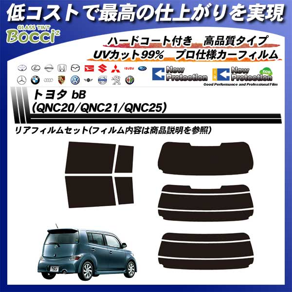 トヨタ bB (QNC20/QNC21/QNC25) ニュープロテクション カット済みカーフィルム リアセット