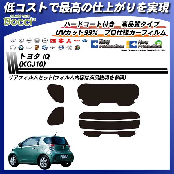 トヨタ IQ (KGJ10) ニュープロテクション カーフィルム カット済み UVカット リアセット スモークの詳細を見る