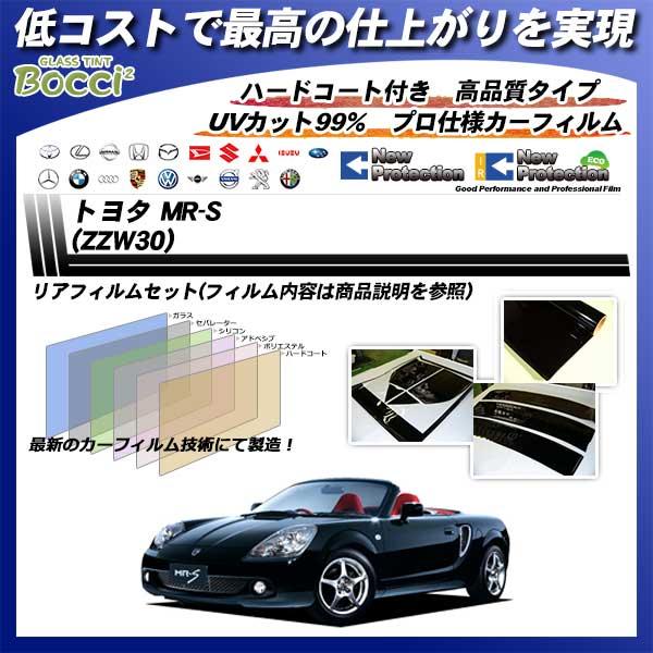 トヨタ MR-S (ZZW30) ニュープロテクション カット済みカーフィルム リアセットの詳細を見る