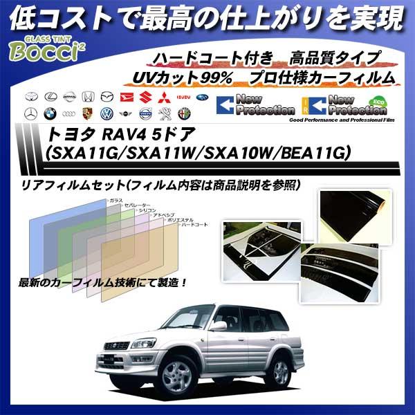 トヨタ RAV4 5ドア (SXA11G/SXA11W/SXA10W/BEA11G) ニュープロテクション カーフィルム カット済み UVカット リアセット スモークの詳細を見る
