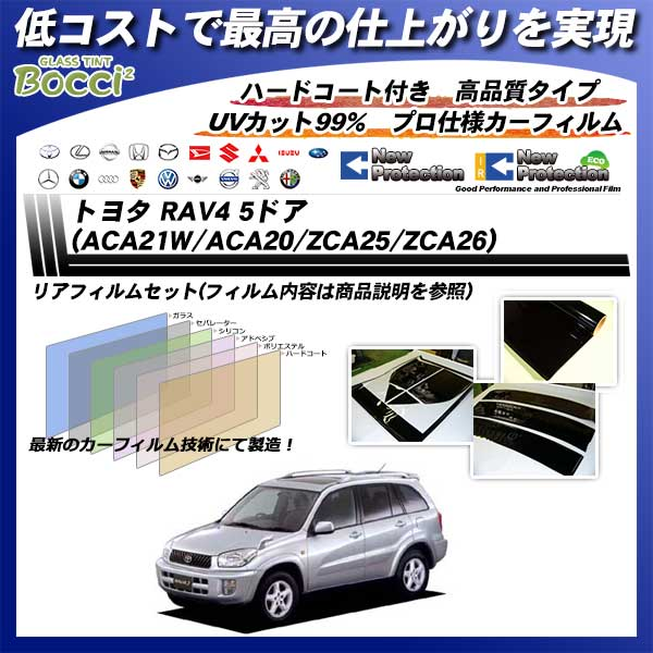 トヨタ RAV4 5ドア (ACA21W/ACA20/ZCA25/ZCA26) ニュープロテクション カット済みカーフィルム リアセットの詳細を見る