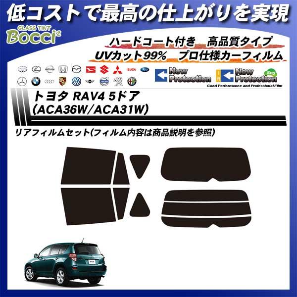 トヨタ RAV4 5ドア (ACA36W/ACA31W) ニュープロテクション カーフィルム カット済み UVカット リアセット スモークの詳細を見る