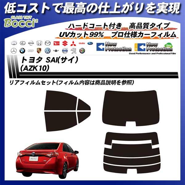 トヨタ SAI(サイ) (AZK10) ニュープロテクション カット済みカーフィルム リアセットの詳細を見る
