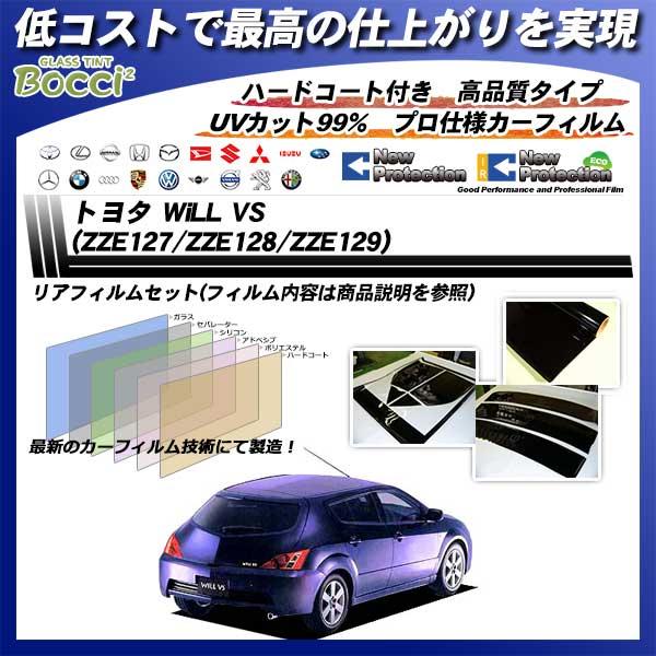 トヨタ will vs (ZZE127/ZZE128/ZZE129) ニュープロテクション カット済みカーフィルム リアセットの詳細を見る