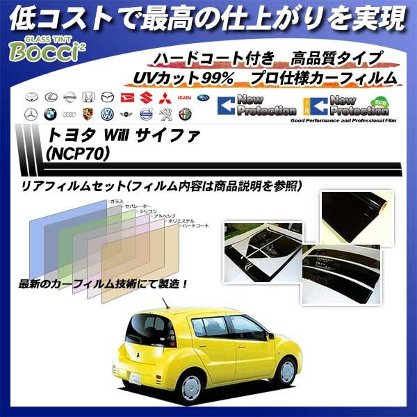 トヨタ Will サイファ (NCP70) ニュープロテクション カット済みカーフィルム リアセットの詳細を見る
