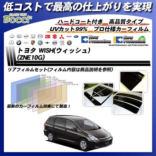 トヨタ WISH(ウィッシュ) (ZNE10G) ニュープロテクション カット済みカーフィルム リアセット