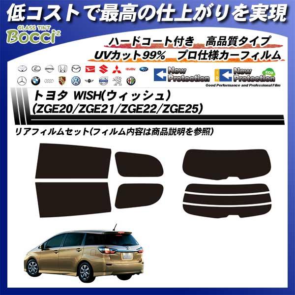 トヨタ WISH(ウィッシュ) (ZGE20/ZGE21/ZGE22/ZGE25) ニュープロテクション カット済みカーフィルム リアセット