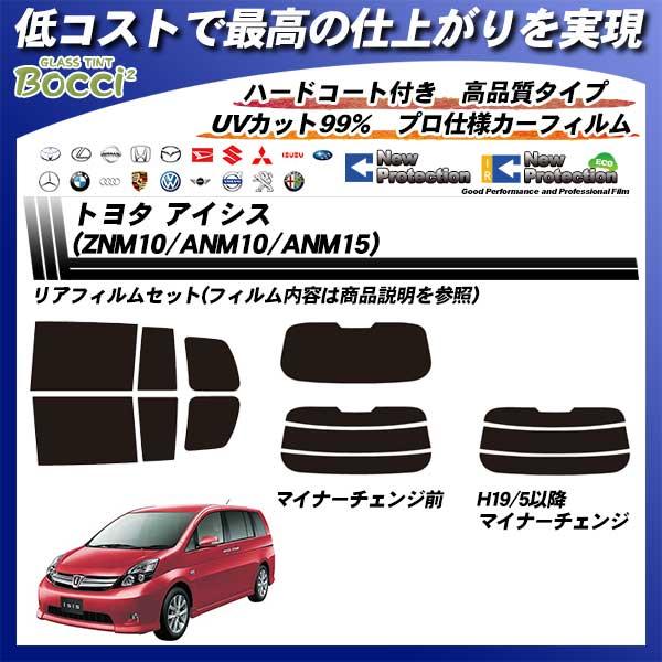 トヨタ アイシス (ZNM10/ANM10/ANM15) ニュープロテクション カット済みカーフィルム リアセットの詳細を見る