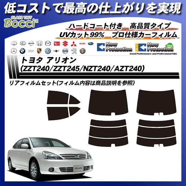 トヨタ アリオン (ZZT240/ZZT245/NZT240/AZT240) ニュープロテクション カット済みカーフィルム リアセット