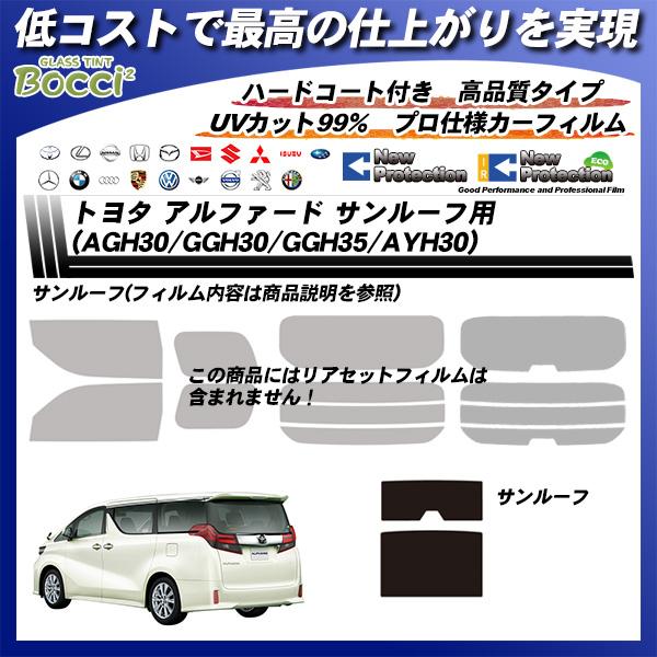 トヨタ アルファード (AGH30/GGH30/GGH35/AYH30 ) ニュープロテクション サンルーフ用 カット済みカーフィルムの詳細を見る