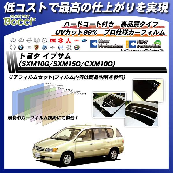 トヨタ イプサム (SXM10G/SXM15G/CXM10G) ニュープロテクション カット済みカーフィルム リアセットの詳細を見る