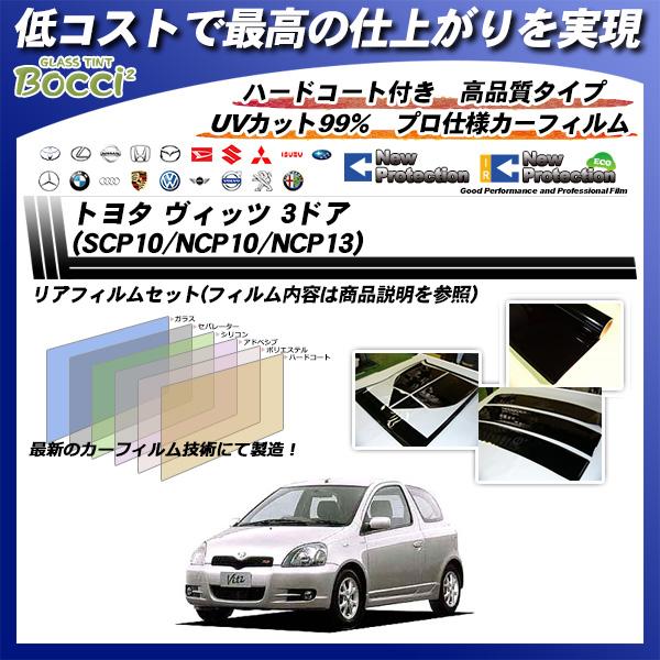 トヨタ ヴィッツ 3ドア (SCP10/NCP10/NCP13) ニュープロテクション カット済みカーフィルム リアセットの詳細を見る