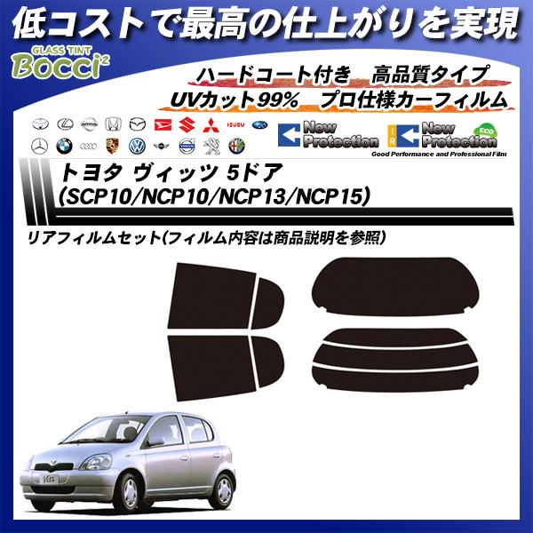 トヨタ ヴィッツ 5ドア (SCP10/NCP10/NCP13/NCP15) ニュープロテクション カット済みカーフィルム リアセットの詳細を見る