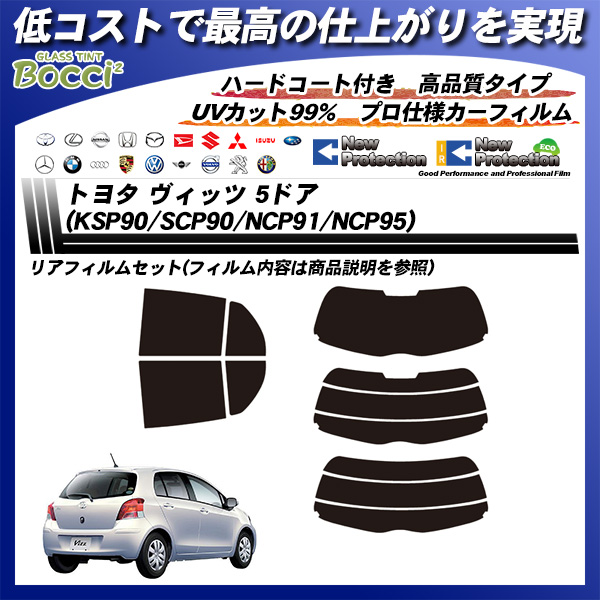 トヨタ ヴィッツ 5ドア (KSP90/SCP90/NCP91/NCP95) ニュープロテクション カット済みカーフィルム リアセットの詳細を見る