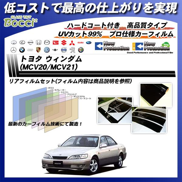 トヨタ ウィンダム (MCV20/MCV21) ニュープロテクション カット済みカーフィルム リアセット
