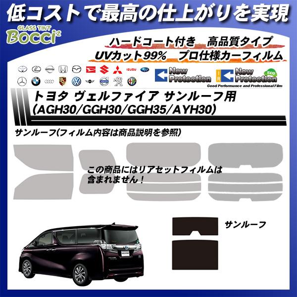 トヨタ ヴェルファイア (AGH30/GGH30/GGH35/AYH30 ) ニュープロテクション サンルーフ用 カット済みカーフィルムの詳細を見る