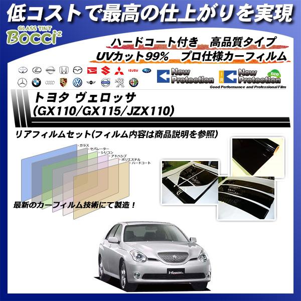 トヨタ ヴェロッサ (GX110/GX115/JZX110) ニュープロテクション カーフィルム カット済み UVカット リアセット スモークの詳細を見る