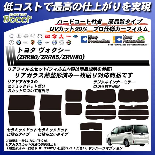 トヨタ ヴォクシー (ZRR80/ZRR85/ZWR80) ニュープロテクション 熱整形済み一枚貼りあり カット済みカーフィルム リアセットの詳細を見る