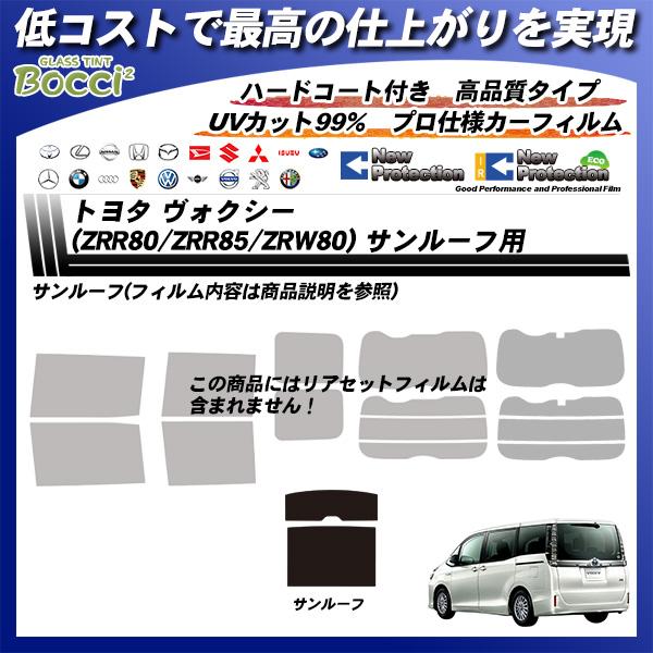 トヨタ ヴォクシー (ZRR80/ZRR85/ZWR80 ) ニュープロテクション サンルーフ用 カット済みカーフィルムの詳細を見る