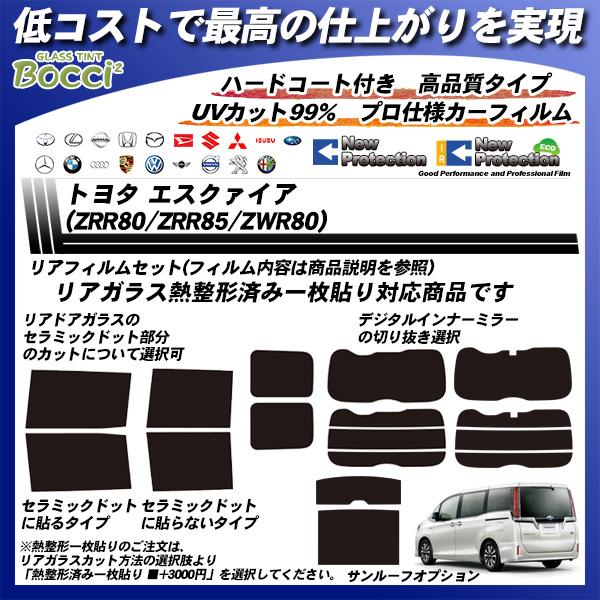 トヨタ エスクァイア (ZRR80/ZRR85/ZWR80) ニュープロテクション 熱整形済み一枚貼りあり カット済みカーフィルム リアセットの詳細を見る