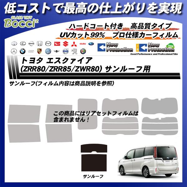 トヨタ エスクァイア (ZRR80/ZRR85/ZWR80 ) ニュープロテクション サンルーフ用 カット済みカーフィルム