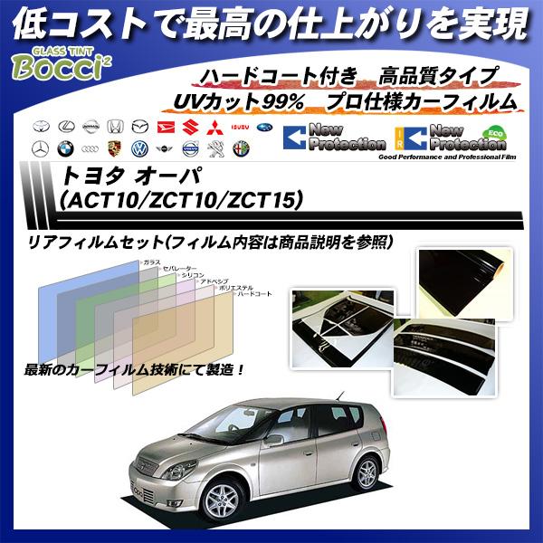 トヨタ オーパ (ACT10/ZCT10/15) ニュープロテクション カット済みカーフィルム リアセットの詳細を見る