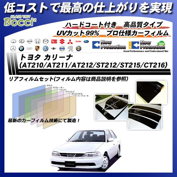 トヨタ カリーナ (AT210/211/212/ST212/215/CT216) ニュープロテクション カーフィルム カット済み UVカット リアセット スモークの詳細を見る