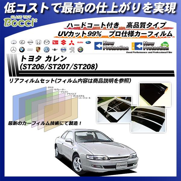 トヨタ カレン (ST206/207/208) ニュープロテクション カット済みカーフィルム リアセットの詳細を見る