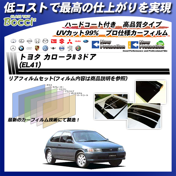 トヨタ カローラII 3ドア (EL41) ニュープロテクション カット済みカーフィルム リアセットの詳細を見る