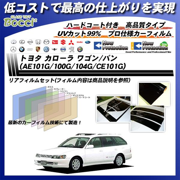 トヨタ カローラ ワゴン/バン (AE101G/100G/104G/CE101G) ニュープロテクション カット済みカーフィルム リアセットの詳細を見る