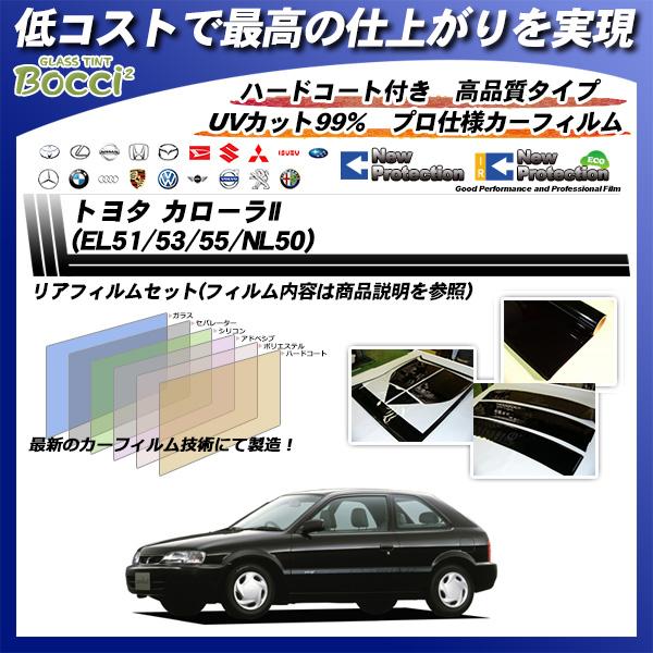 トヨタ カローラII (EL51/53/55/NL50) ニュープロテクション カット済みカーフィルム リアセットの詳細を見る