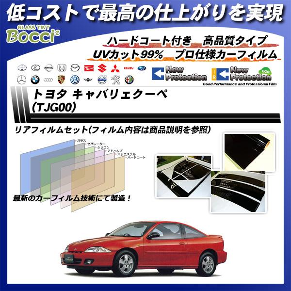 トヨタ キャバリェ クーペ (TJG00) ニュープロテクション カット済みカーフィルム リアセットの詳細を見る