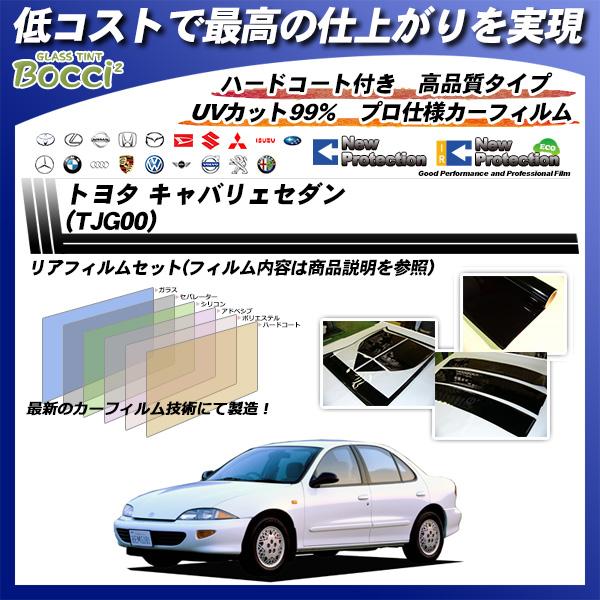 トヨタ キャバリェ セダン (TJG00) ニュープロテクション カット済みカーフィルム リアセットの詳細を見る