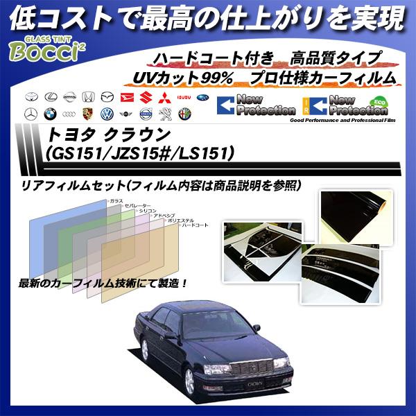 トヨタ クラウン (GS151/JZS15#/LS151) ニュープロテクション カット済みカーフィルム リアセットの詳細を見る