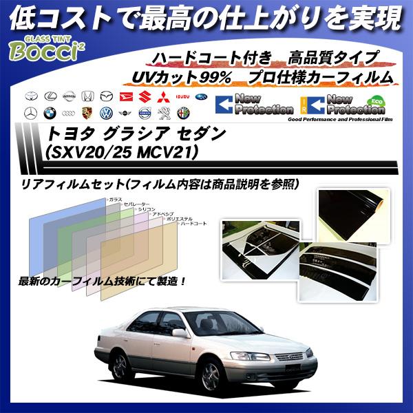 トヨタ グラシア セダン (SXV20/25 MCV21) ニュープロテクション カット済みカーフィルム リアセットの詳細を見る