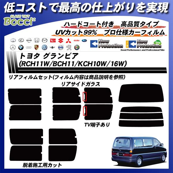 トヨタ グランビア (RCH11W/BCH11/KCH10W/16W) ニュープロテクション カット済みカーフィルム リアセット