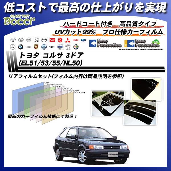 トヨタ コルサ 3ドア (EL51/53/55 NL50) ニュープロテクション カット済みカーフィルム リアセットの詳細を見る