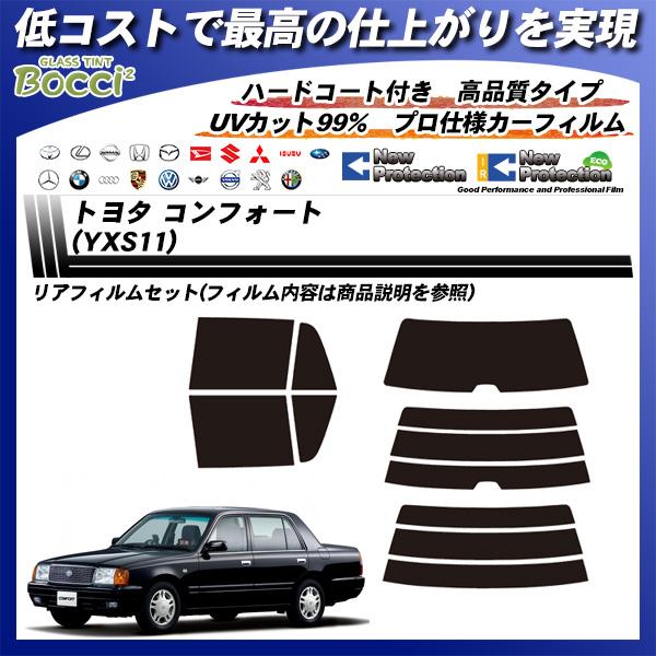 トヨタ コンフォート (YXS11) ニュープロテクション カーフィルム カット済み UVカット リアセット スモークの詳細を見る
