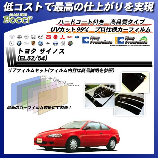 トヨタ サイノス (EL52/54) ニュープロテクション カット済みカーフィルム リアセットの詳細を見る