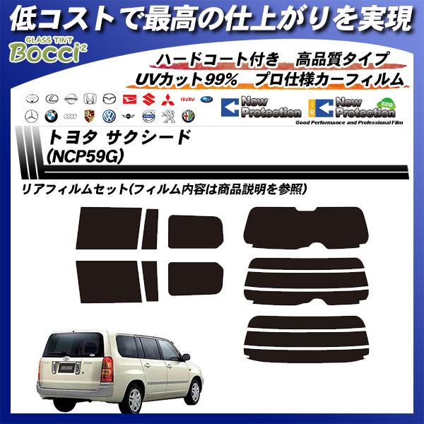 トヨタ サクシード (NCP59G) ニュープロテクション カーフィルム カット済み UVカット リアセット スモークの詳細を見る