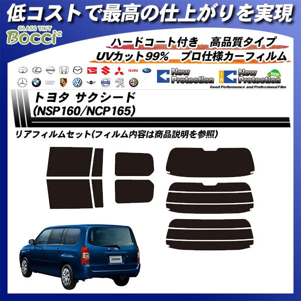 トヨタ サクシード (NSP160/NCP165) ニュープロテクション カット済みカーフィルム リアセットの詳細を見る